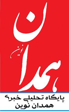 پایگاه تحلیلی خبری همدان نوین